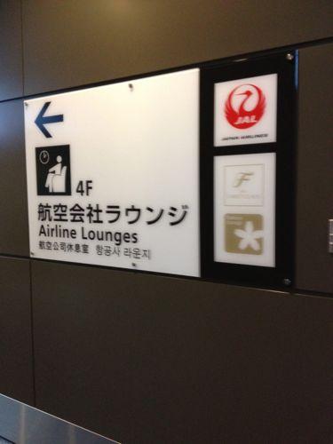 羽田空港国際線サクララウンジ案内