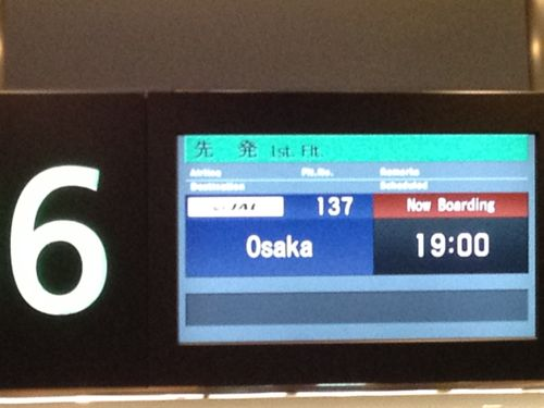 JAL137便大阪行き