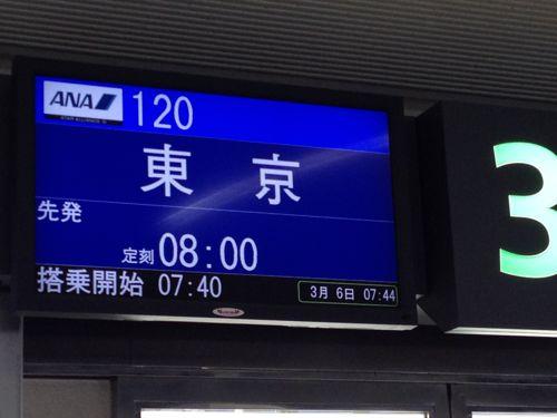 午前8時羽田行き