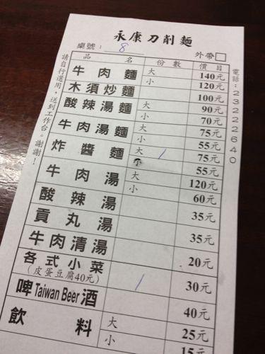 永康刀削麺の注文シート