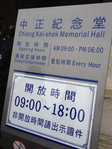 中正記念堂蒋介石像入り口