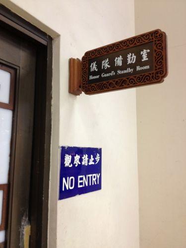 衛兵控え室