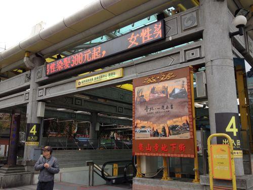 龍山寺4番出口