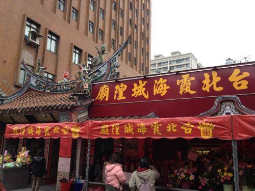 霞海城隍廟全景