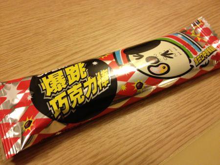 爆跳チョコレート棒