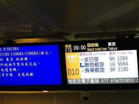 ANA1084便の表示