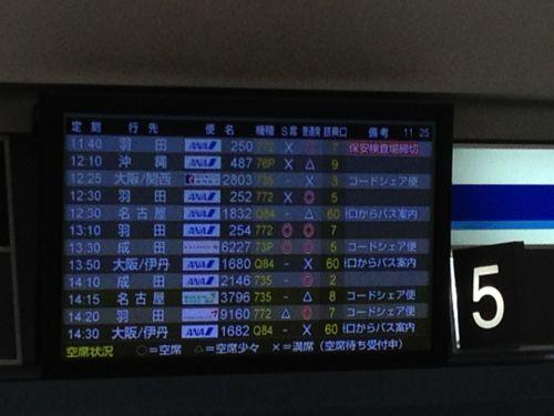 福岡空港出発ボード