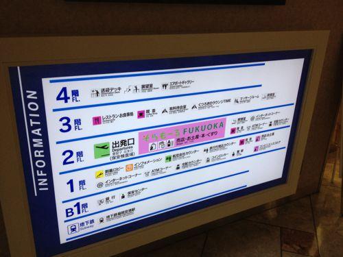 福岡空港の案内