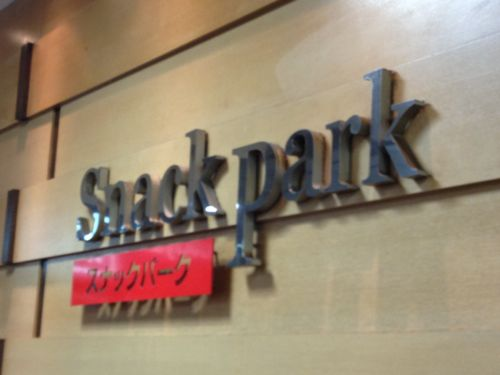 スナックパーク