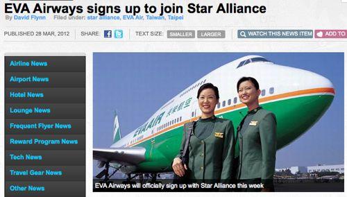 エバー航空スターアライアンスに加盟