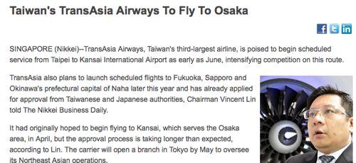 復興航空大阪就航