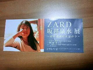 ZARD坂井泉水展