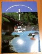 温泉パスポート。