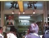 12.20 アニー伊藤のお店