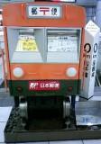 12.22 品川駅構内のポスト
