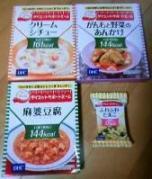 ダイエットミールとダイエットスープ