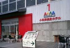 さんかく倉庫2番館小名浜美食ホテル
