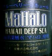 海洋深層水マハロ使用