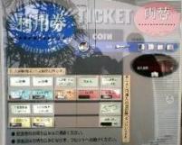 チケット販売機(通常は日帰り入浴料600円)