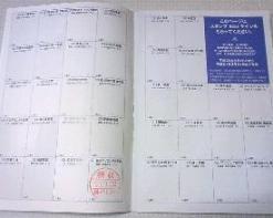 温泉パスポートスタンプカード