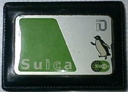 初Suica!