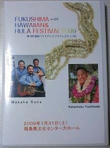 福島ハワイアンフラフェスティバル2009DVD