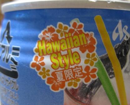夏限定のハワイアンスタイル!