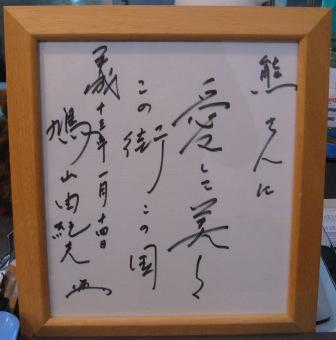 鳩山総理の色紙
