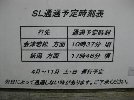 SL運行時間