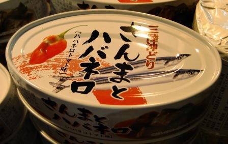 秋刀魚とハバネロの缶詰