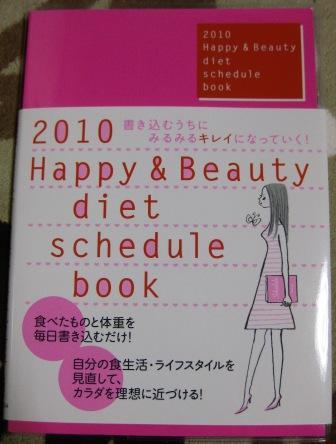 ビューティー&ダイエット スケジュールブック 2010