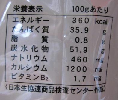 とっても低カロリー