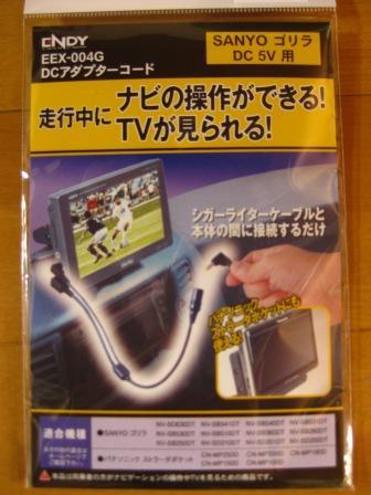 テレビ視聴ケーブル