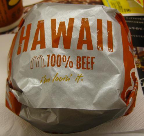 ハワイアンバーガーの外側