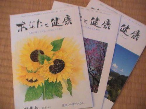 『あなたと健康』創刊45年——東城百合子さん(92 …