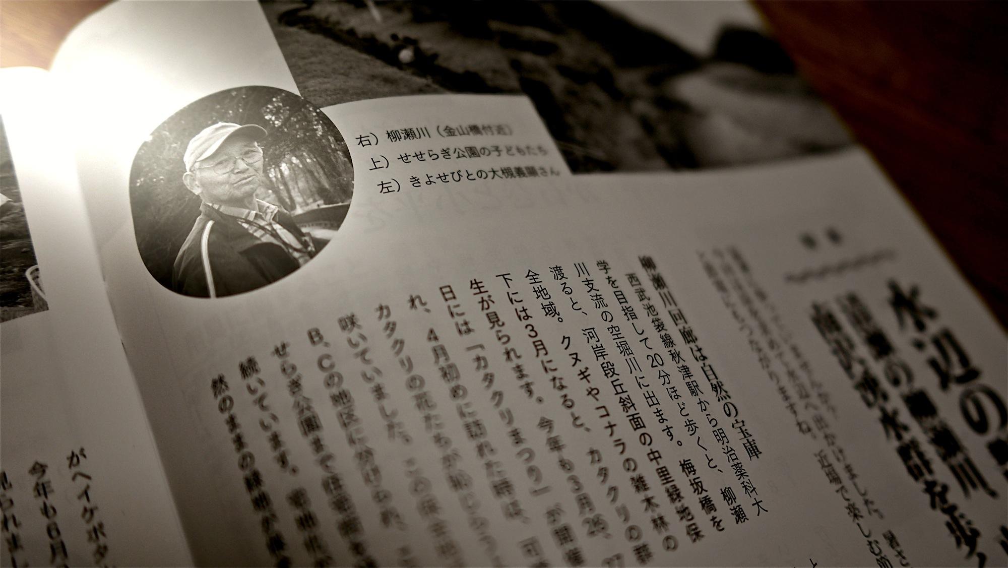 ほのぼのマイタン記事20110809