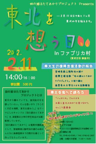 ファブリカ村イベント