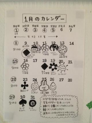 のあさんイベントカレンダー