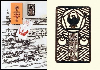 立石熊野神社「金烏の御守護」