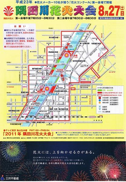隅田川花火大会のチラシ