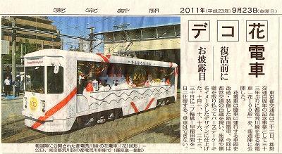 デコ花電車運行の新聞記事