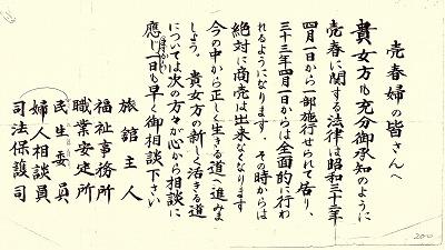 昭和33年(1958年)当時の掲示物
