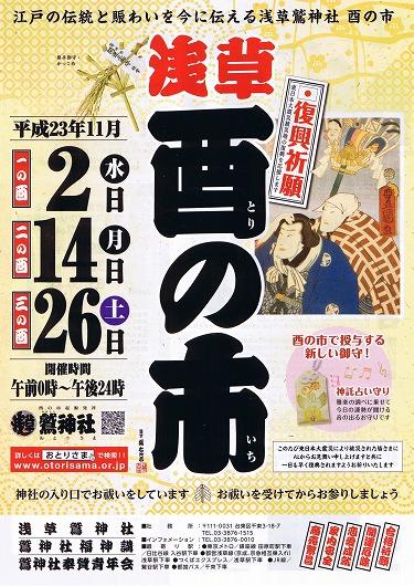 酉の市のポスター