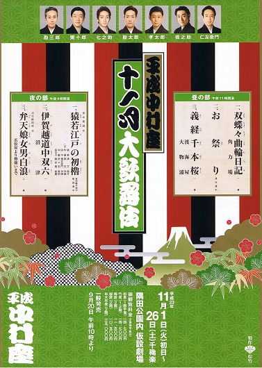 平成中村座歌舞伎公演