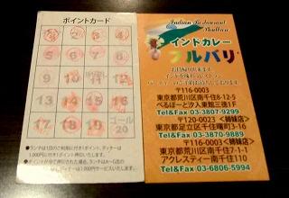 「フルバリ」のポイントカード