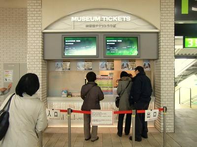 駅ナカ「チケット売り場」