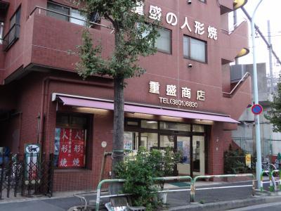 南千住の有名店・重盛商店(人形焼)