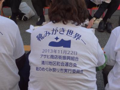 東京・山谷で靴みがき世界一へ挑戦!