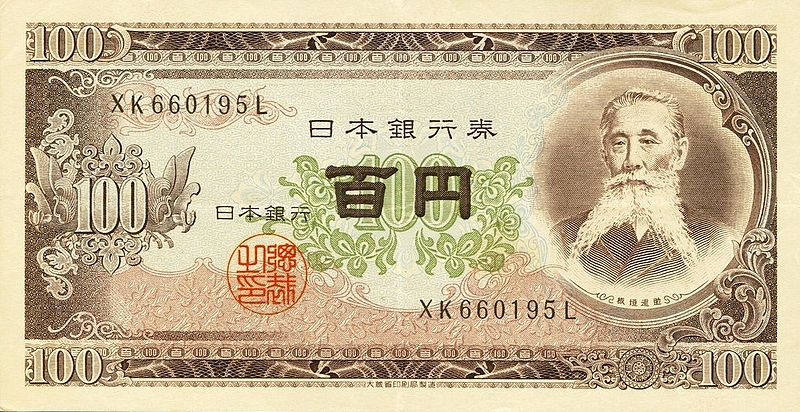 800px-SeriesB100Yen_Bank_of_Japan_note.jpg