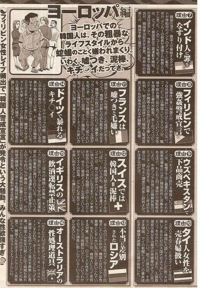 竹島奪還作戦を本気でネルネルネルネx2YouTube動画>11本 ->画像>54枚